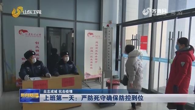 【众志成城 抗击疫情】上班第一天:严防死守确保防控到位