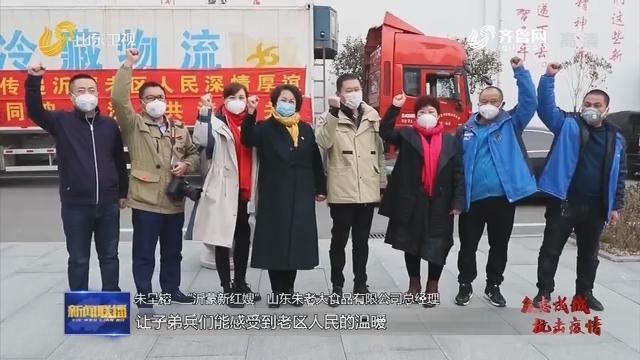 【众志成城 抗击疫情】山东:党旗飘扬 凝聚力量
