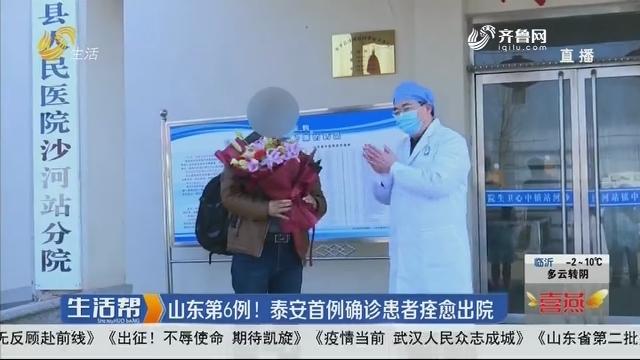 【众志成城 抗击疫情】山东第6例!泰安首例确诊患者痊愈出院
