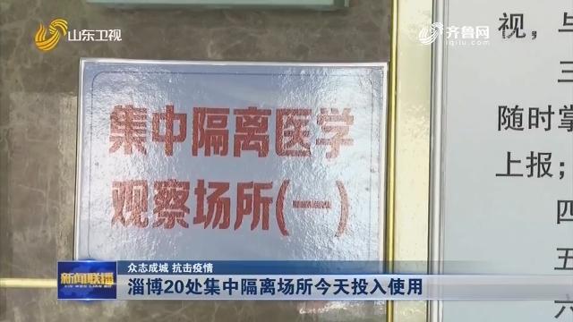【众志成城 抗击疫情】淄博20处集中隔离场所今天投入使用