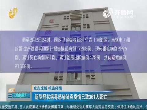 【众志成城 抗击疫情】新型冠状病毒感染肺炎疫情已致361人死亡