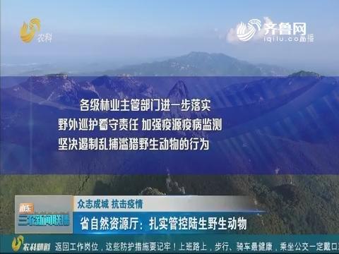【众志成城 抗击疫情】省自然资源厅:扎实管控陆生野生动物