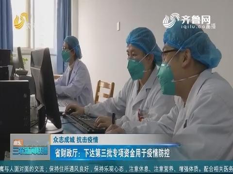 【众志成城 抗击疫情】省财政厅:下达第三批专项资金用于疫情防控