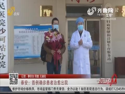 【众志成城 抗击疫情】泰安:首例确诊患者治愈出院
