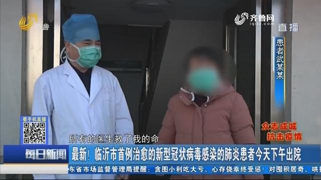最新!临沂市首例治愈的新型冠状病毒感染的肺炎患者2月3日下午出院