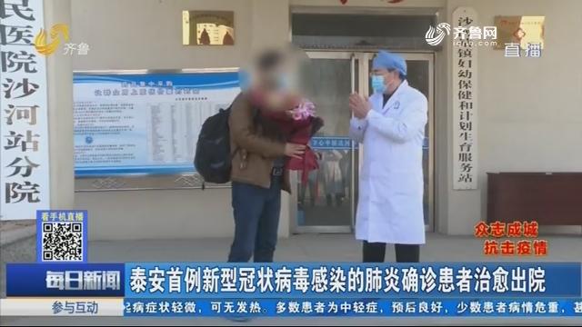泰安首例新型冠状病毒感染的肺炎确诊患者治愈出院