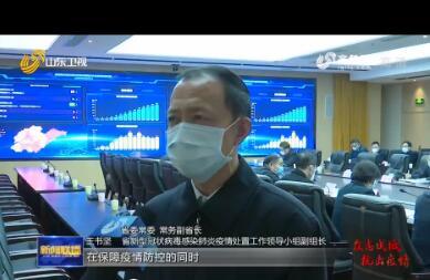 【众志成城 抗击疫情】山东:以人民为中心 坚决打赢疫情防控阻击战