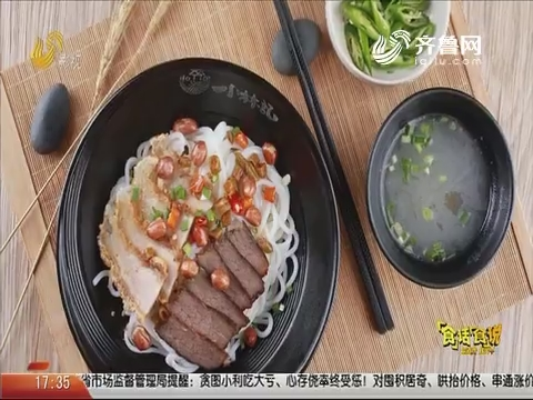 20200204《你消费我买单之食话食说》:隐藏起来的美味