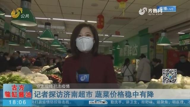 记者探访济南超市 蔬菜价格稳中有降