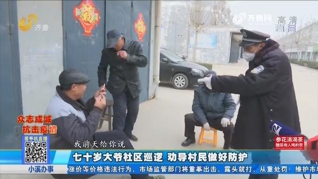 平阴:七十岁大爷社区巡逻 劝导村民做好防护