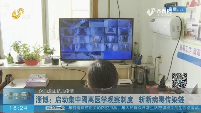 淄博:启动集中隔离医学观察制度