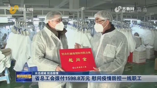 【众志成城 抗击疫情】省总工会拨付1598.8万元 慰问疫情防控一线职工