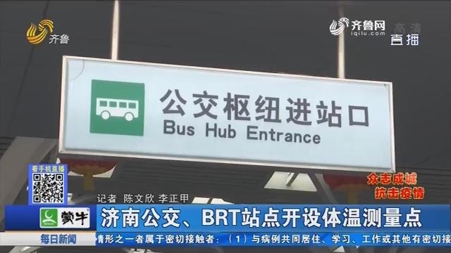 济南公交、BRT站点开设体温测量点