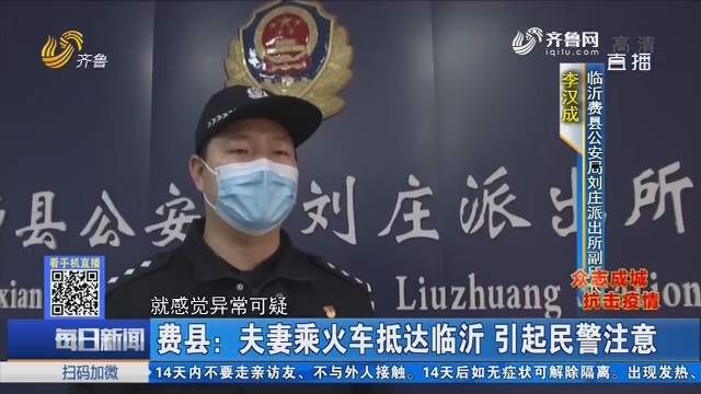 费县:夫妻乘火车抵达临沂 引起民警注意