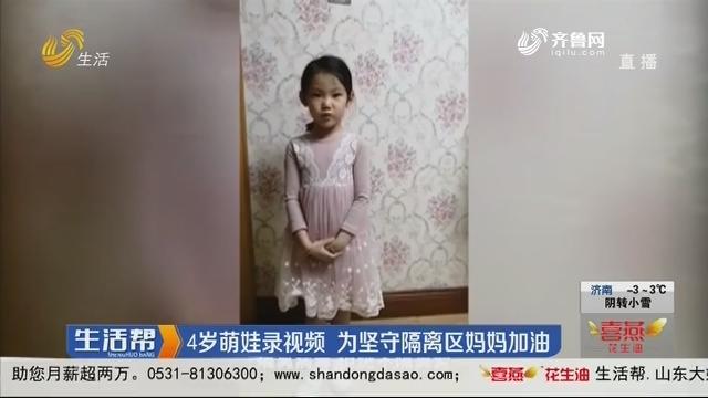 青岛:4岁萌娃录视频 为坚守隔离区妈妈加油