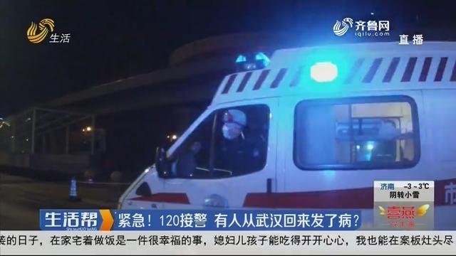 济南:紧急!120接警 有人从武汉回来发了病?