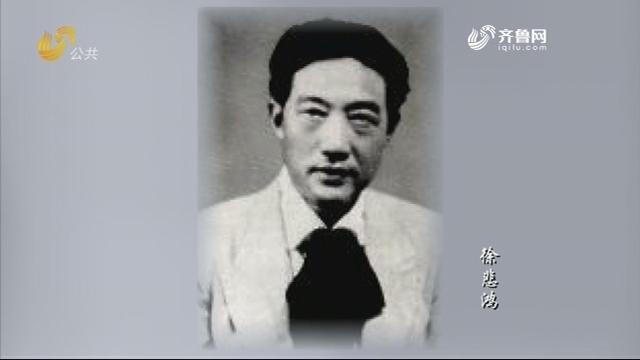 百年巨匠徐悲鸿第二期——《光阴的故事》20200204