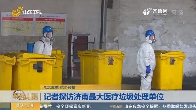 【众志成城 抗击疫情】记者探访济南最大医疗垃圾处理单位