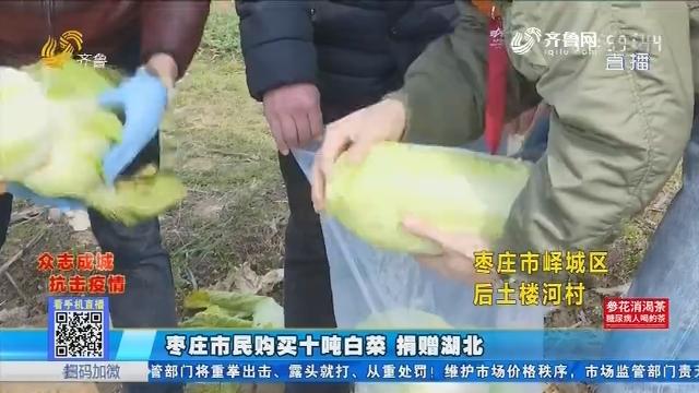 枣庄市民购买十吨白菜 捐赠湖北