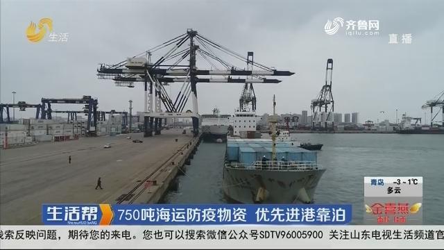 750吨海运防疫物资 优先进港靠泊