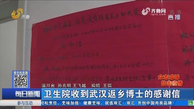卫生院收到武汉返乡博士的感谢信