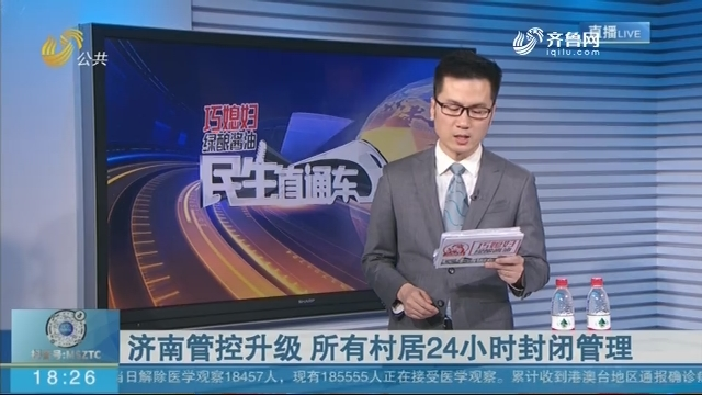 济南管控升级 所有村居24小时封闭管理