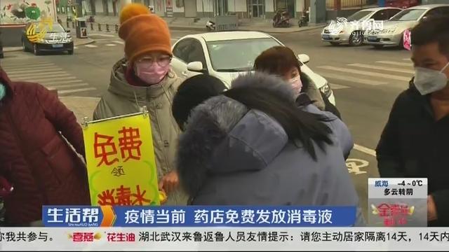 济南:疫情当前 药店免费发放消毒液