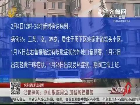 【众志成城 抗击疫情】紧急公告 济南燕山银座发现确诊病例