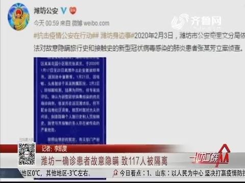 潍坊一确诊患者故意隐瞒 致117人被隔离