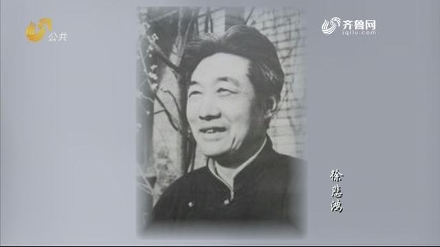 百年巨匠徐悲鸿第三期——《光阴的故事》20200205