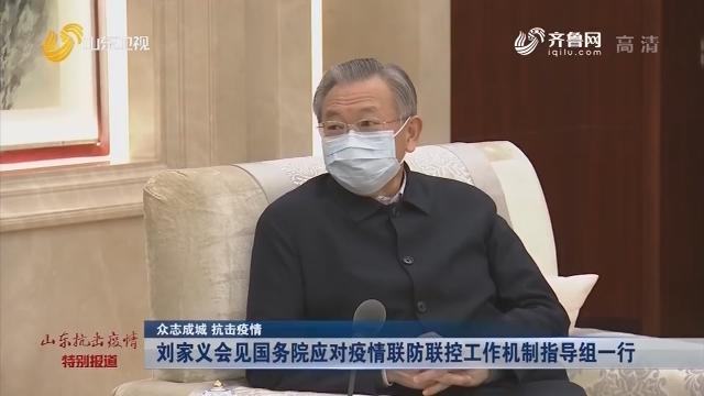 【众志成城 抗击疫情】刘家义会见国务院应对疫情联防联控工作机制指导组一行