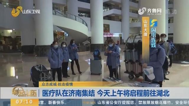 【众志成城 抗击疫情】闪电连线:医疗队在济南集结 今天上午将启程前往湖北