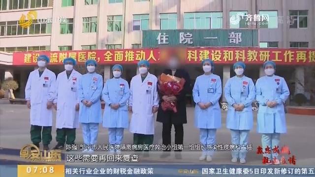 【众志成城 抗击疫情】山东:三名新型冠状病毒感染的肺炎确诊患者昨天治愈出院