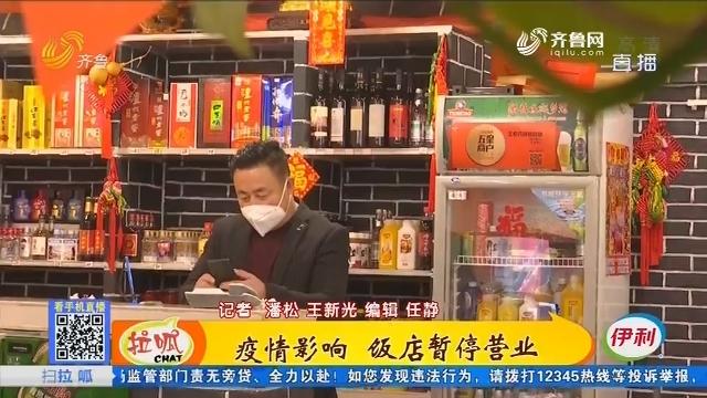 青岛:疫情影响 饭店暂停营业