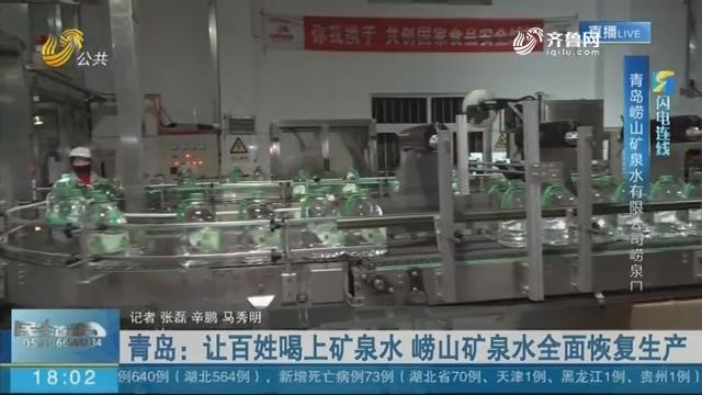 【闪电连线】青岛:让百姓喝上矿泉水 崂山矿泉水全面恢复生产