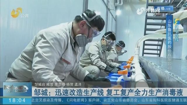 【闪电连线】邹城:迅速改造生产线 复工复产全力生产消毒液