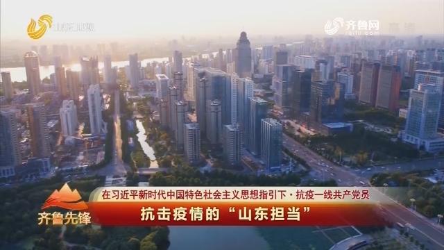 """20200206《齐鲁先锋》:在习近平新时代中国特色社会主义思想指引下·抗疫一线共产党员 抗击疫情的""""山东担当"""""""