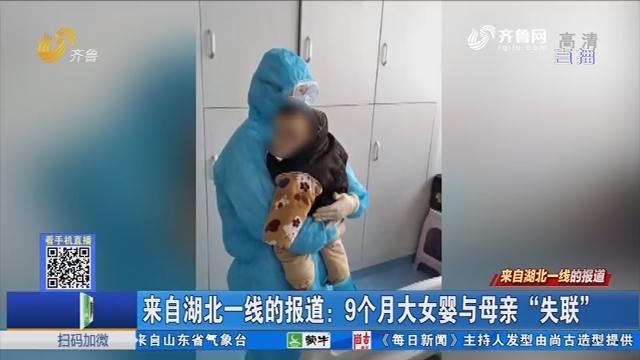 """来自湖北一线的报道:9个月大女婴与母亲""""失联"""""""