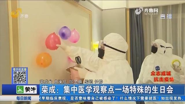【众志成城抗击疫情】荣成:集中医学观察点一场特殊的生日会
