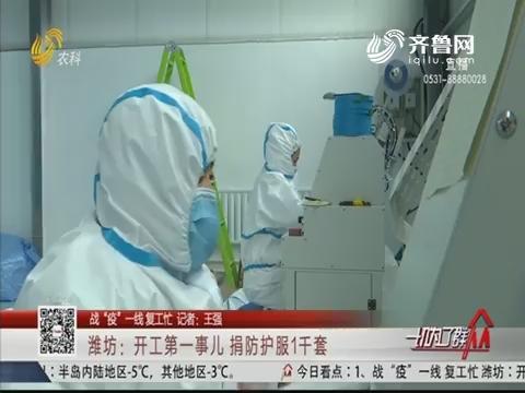 """【战""""疫""""一线复工忙】潍坊:开工第一事儿 捐防护服1千套"""