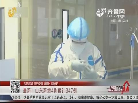 【众志成城抗击疫情】最新!山东新增4例累计347例