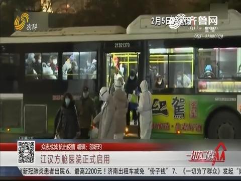 【众志成城抗击疫情】江汉方舱医院正式启用