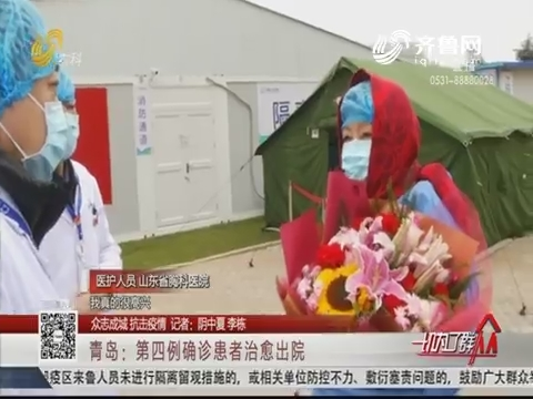 【众志成城抗击疫情】青岛:第四例确诊患者治愈出院