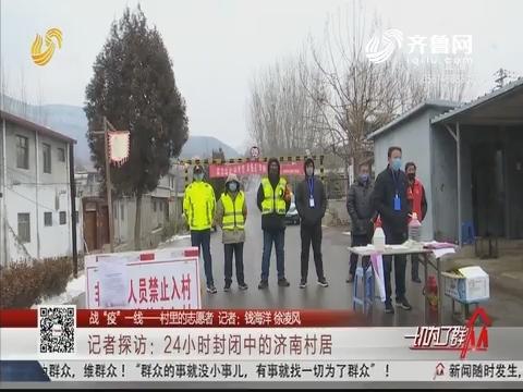 """【战""""疫""""一线——村里的志愿者】记者探访:24小时封闭中的济南村居"""