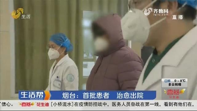 烟台:首批患者 治愈出院