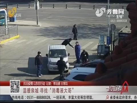"""【抗击疫情 山东在行动】温暖泉城 寻找""""消毒液大哥"""""""