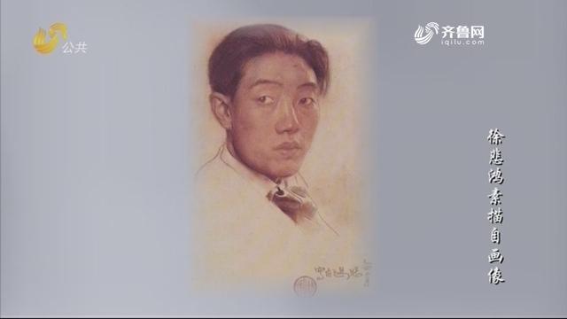 百年巨匠徐悲鸿第四期——《光阴的故事》20200206