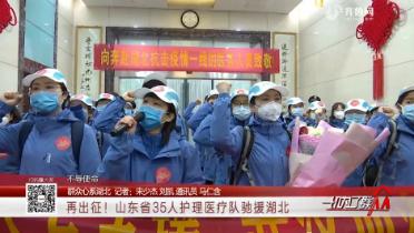 【群众心系湖北】再出征!山东省35人护理医疗队驰援湖北
