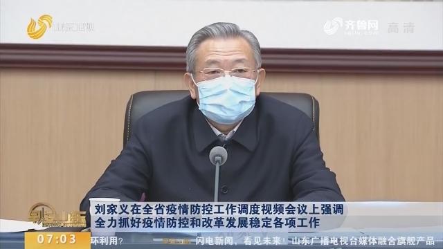 刘家义在全省疫情防控工作调度视频会议上强调 全力抓好疫情防控和改革发展稳定各项工作