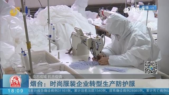 【众志成城 抗击疫情】烟台:时尚服装企业转型生产防护服